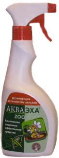 Средство от запаха Акваэха